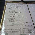 10349283 - メニューの中、食事は1200-4500円の設定でした・・・・私逹は田舎会席2000円を注文してみました。