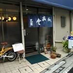 三笠食堂 -