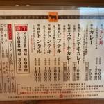 Shokudounikuzaemon - ライスは、小・中・大と、値段は同じですよ。