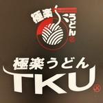 極楽うどん TKU - 極楽うどんTKU