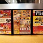 極楽うどん TKU - おしながき 表紙、定食、うどん、ごはん