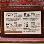 極楽うどん TKU - TKU各店舗