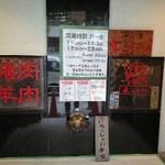 元祖 紙やき ホルモサ - PA0_0200.jpg