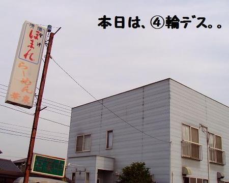 華泉 name=