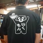 熊本らーめん 育元 -