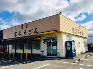 宮武うどん - 店舗外観