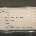 麺処 がほうじん - ドリンク写真:お酒を飲む方にも楽しんでいただけるようにメニュー以外にも色々ありますのでお気軽に声かけてください(^^)