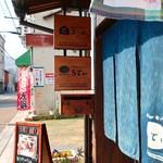 ウェル ファー キッチン ロティ - お店の看板と暖簾