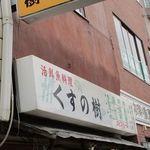 Kusunoki -