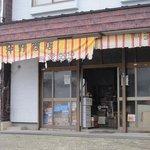 沖野商店 - 怪しささえ感じる外観・・・