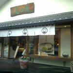 むか新 - むか新 和泉の国本館