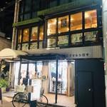 いびさ - 広尾の隠れ家居酒屋!!