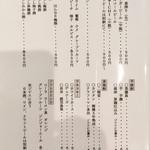 炭火串焼き 隠家 - ドリンクメニュー①