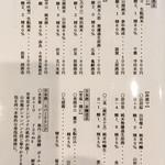 炭火串焼き 隠家 - ドリンクメニュー(日本酒)