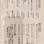 炭火串焼き 隠家 - ドリンクメニュー(ワイン)