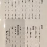 炭火串焼き 隠家 - フードメニュー②