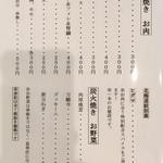 炭火串焼き 隠家 - フードメニュー(炭火焼き)