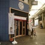 辛麺屋 玄 - 入口