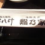 10353709 - 看板となる割り箸