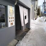 シェフが作る北海道ぎょうざ 果皮と餡 - 外観