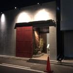 洋食専門Sakai - 外観