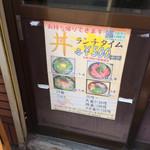 103549588 - 味噌汁と590円