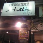 ユイットル - 古民家を改装したお店。