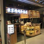 東京精肉弁当店 - 店頭