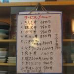 10356616 - 店内サービスメニュー