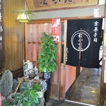 松屋長春 - 店内の様子。      2019.03.09