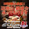 al mare 彩 - その他写真: