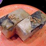 10357732 - 和楽 鯖の押鮨
