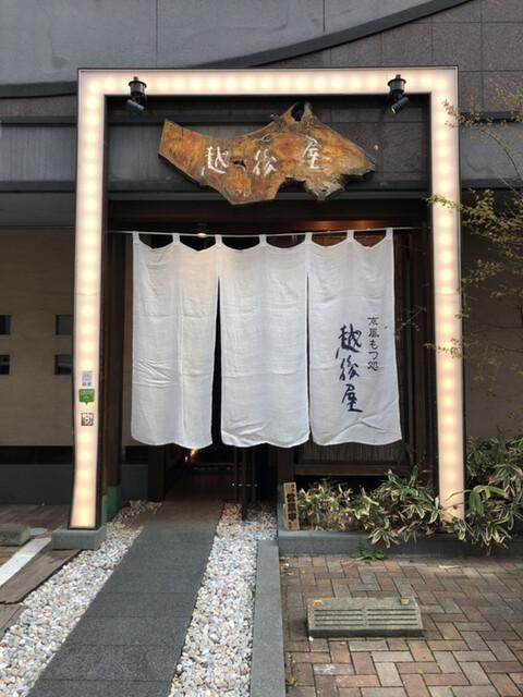 越後屋 博多駅前本店