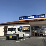 103578594 - 外観☆