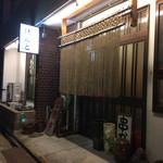 串処ぼんど - 店