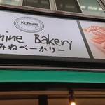 コミネベーカリーパン工房こみね - お店の看板