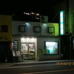 芳味園 - 店舗外観(大宮駅西口徒歩10分)