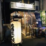 地酒蔵大阪 - 外観