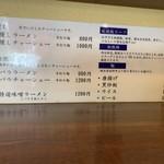 103588001 - メニュ〜(*•̀ᴗ、•́*)و ̑̑