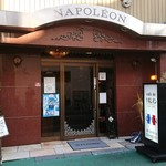 喫茶 ナポレオン - 店舗正面