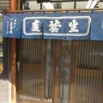 長寿庵隼町 - お店入口