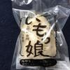 小矢部川サービスエリア下り線ショッピングコーナー - 料理写真: