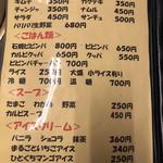 精香園 - メニュー
