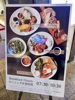 ベーカリー&レストラン 沢村 - モーニングは7:30〜10:30