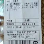 アル・プラザ敦賀 - シフォンケーキ