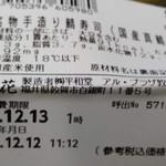 アル・プラザ敦賀 - 鯖寿司