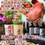 六方JINYA 佐島漁港直送の刺身と蝦夷鹿の炙焼き - その他写真: