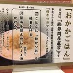 103599810 - 店内メニュー