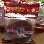 月寒あんぱん本舗 ほんま - 料理写真:厳重包装