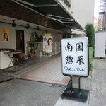 南国惣菜デリ&デリ - 西側入口
